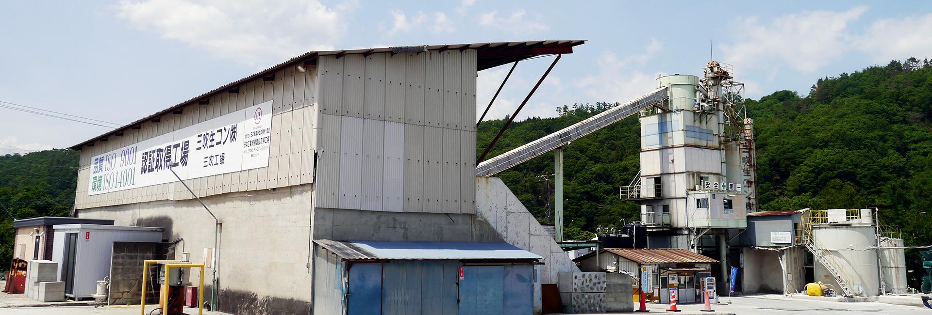 山梨の生コンクリート販売会社「三吹生コン株式会社」